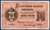Государственный кредитный билет 10 рублей 1878 год. Ламанский - Лукашевич. Редкость - RRR!