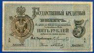Государственный кредитный билет 5 рублей 1866 год. Ламанский - Балдин. Редкость - RRR!