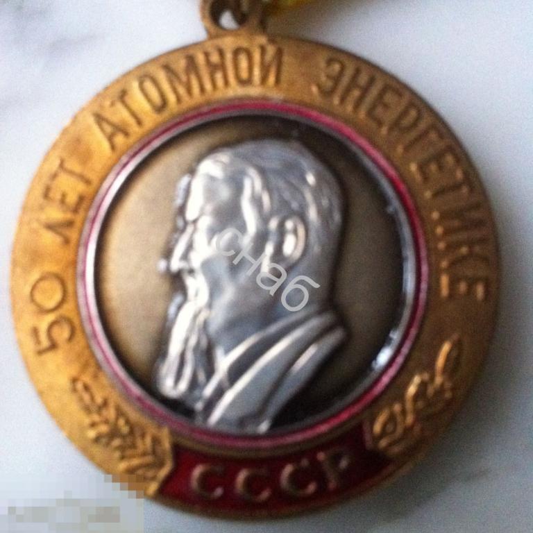 Медаль нагрудная 50 лет Атомной энергетике СССР 1948-1998 гг