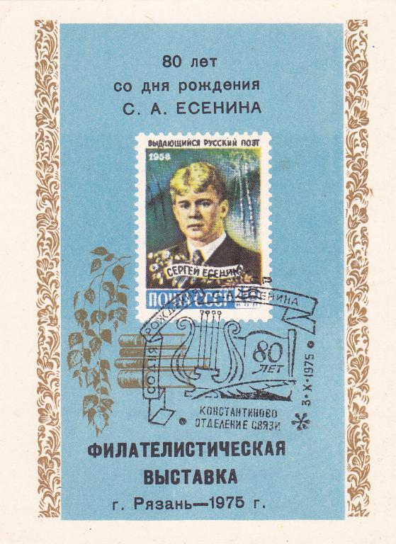 1975 г Сувенирный лист Филателистическая выставка к 80-летию Есенина г. Рязань СГ Константиново
