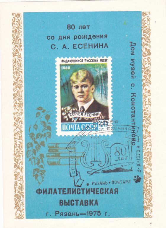1975 г Сувенирный лист Филателистическая выставка к 80-летию Есенина г. Рязань СГ Рязань