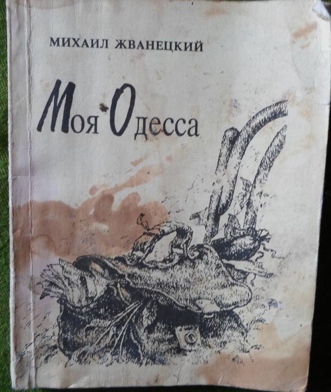 Михаил Жванецкий. Моя Одесса.юмор и сатира