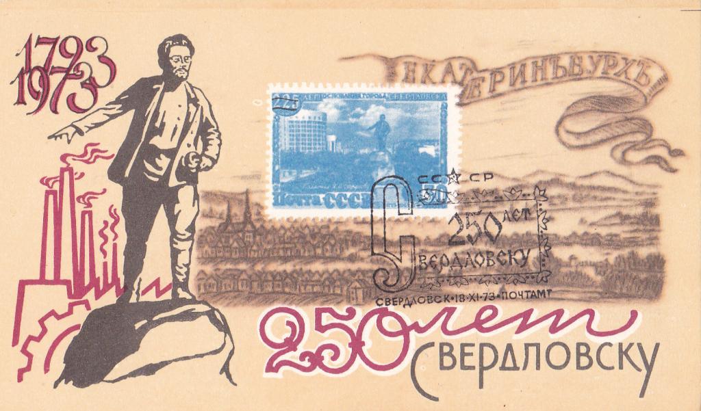 1973 г  Сувенирный лист Городская Филателистическая выставка 250 лет городу г. Свердловск