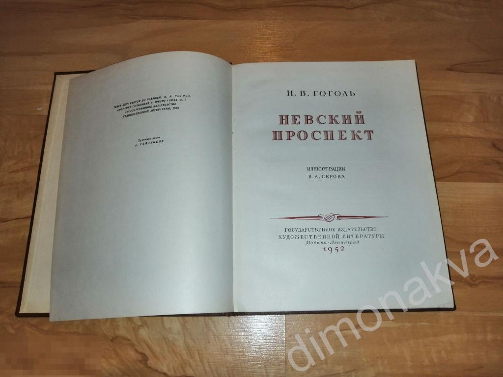 КНИГА НЕВСКИЙ ПРОСПЕКТ ГОГОЛЬ ИЛЛЮСТРАЦИИ СЕРОВА ТИРАЖ 20 ТЫС. 1952 ГОД