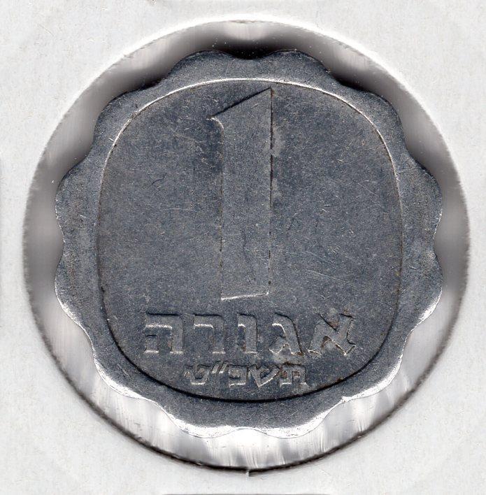 1 агора - Израиль - 1969