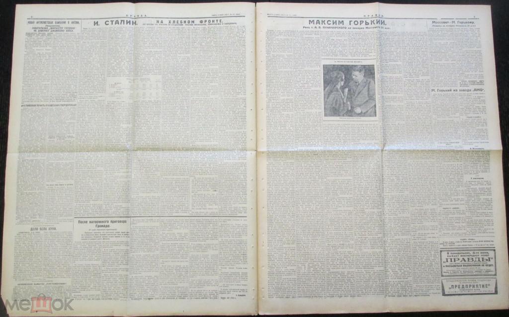 Газета ПРАВДА 2 июня 1928 г 8 с Шахтинское дело ДОНБАСС Сталин Хлеб Горький Раб-крест инспекция
