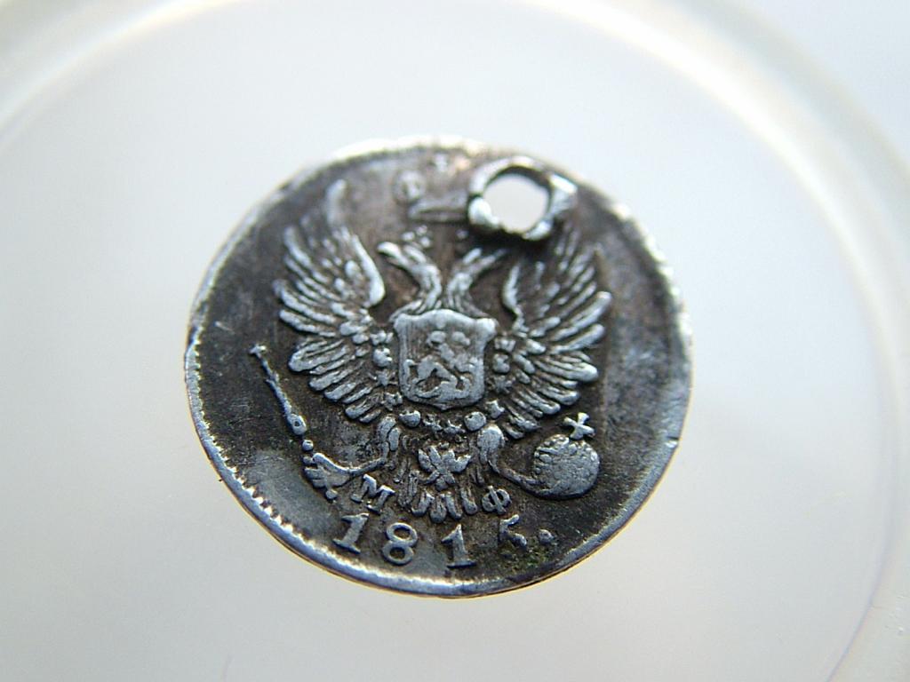 5 копеек 1815 г. СПБ МФ