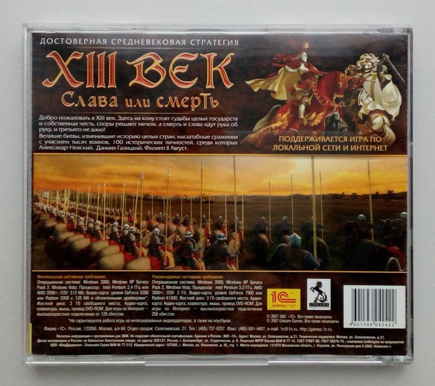XIII век. Слава или смерть/1С/лицензия/DVD-ROM/PC/ПК/Jewel Box/распечатан