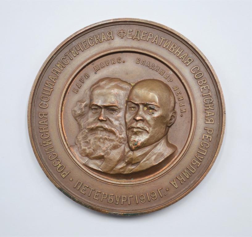Медаль РСФСР 1977 год. Карл Маркс и Владимир Ленин. Петербург 1919. Вес 194 гр. Идеал.