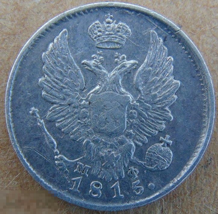 5 копеек 1815г. СПБ МФ.