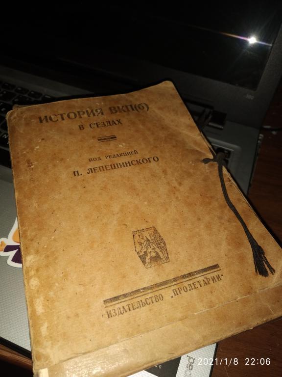 История ВКП (б) в съездах