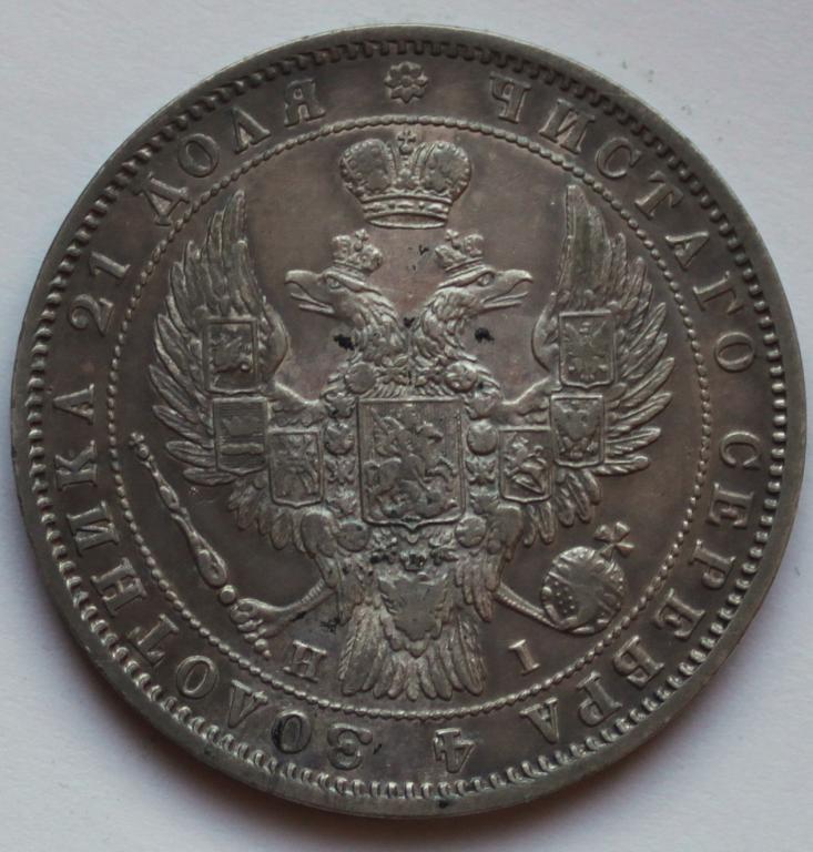 Рубль 1848 СПБ НI, Старый орел (Биткин № 213). XF, красивый.