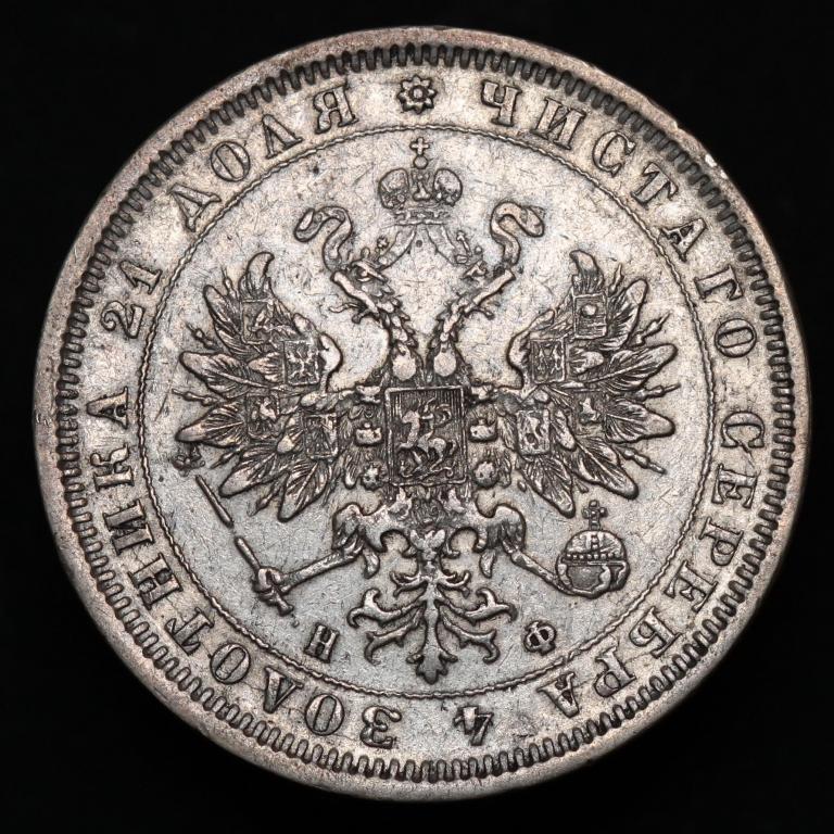 Рубль 1881 СПБ НФ. Биткин № 41, Петров - 2 рубля, Семенов R2.