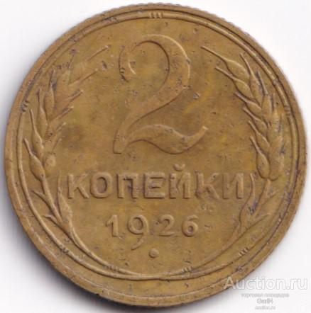 2 копейки 1926 шт. 1.3, неплохой сохран