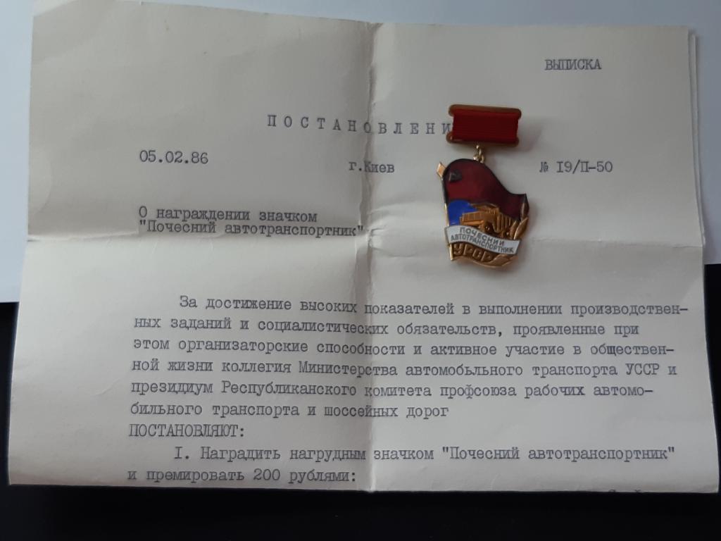 Знак Почетный автотранспортник УРСР МИНАВТОТРАНС + Советский фонд мира ЛМД 2 шт С Рубля