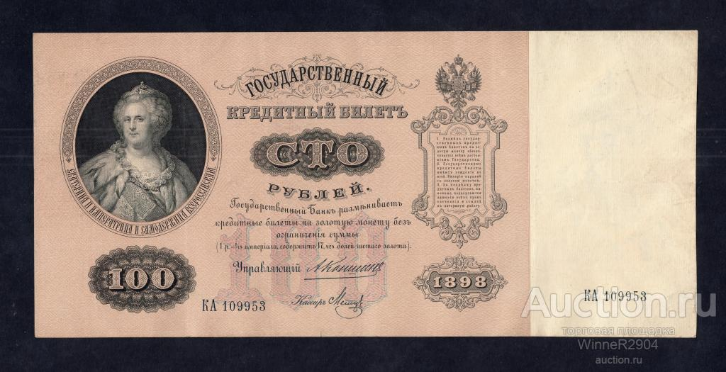 100 рублей 1898 года Коншин-Метц, серия КА R