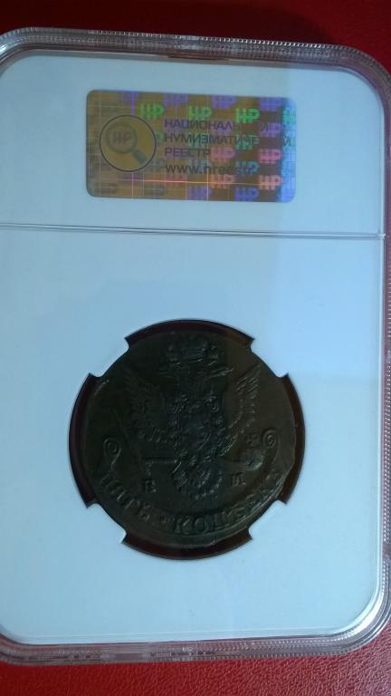 5 копеек 1784 года. ЕМ. UNC. В СЛАБЕ. RRRR