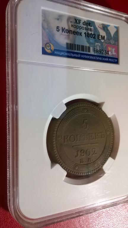 5 копеек 1802 года. ЕМ. КРАСИВЫЙ. В СЛАБЕ. RRR