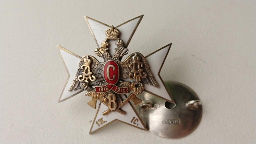 Царский Знак *Сапёрный 8-й Батальон*