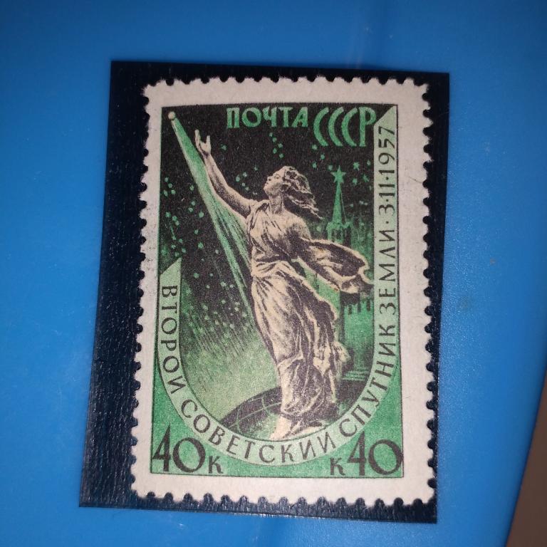 СССР 1957 -40коп Спутник II. (лин. 12_1 /2)