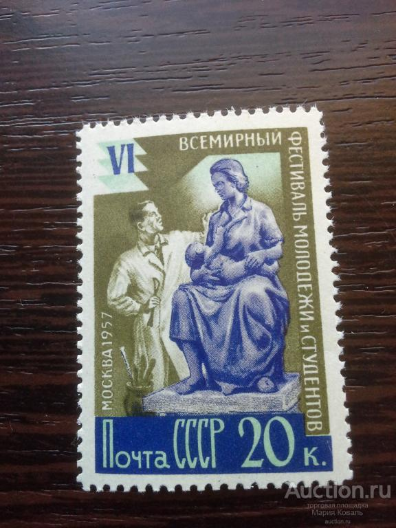 СССР 1957 Фестиваль, 20 к., С/З, ЛИН 12 1/2