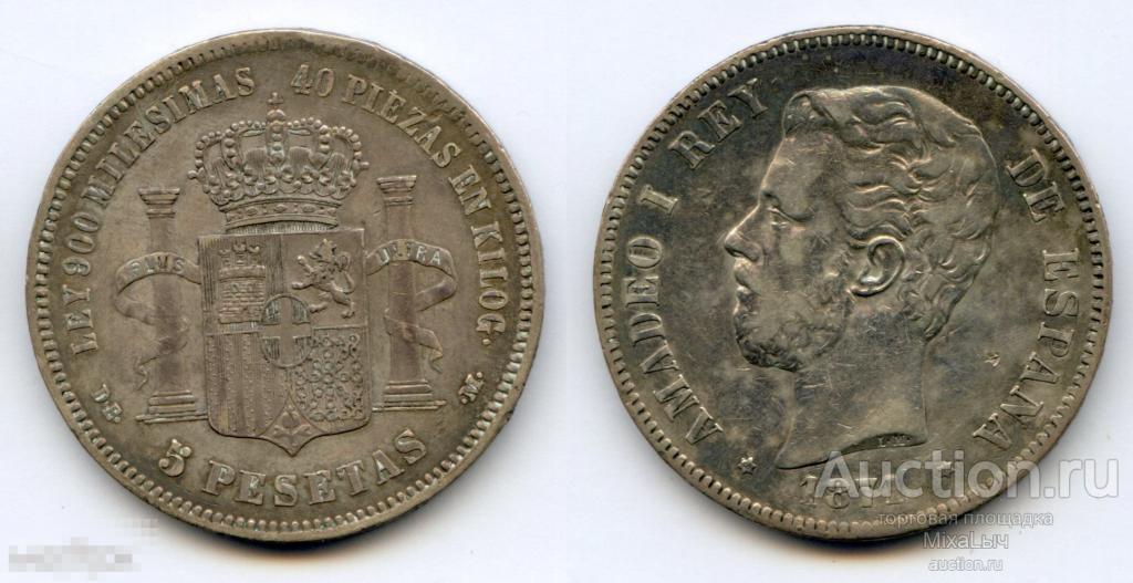 Испания 5 песет 1871 (*1874,Cal#10) DE-M KM# 666  Амадей I  СЕРЕБРО Ag900 SP-31