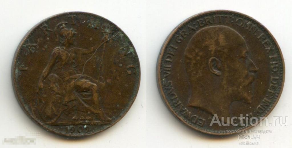 Великобритания 1 фартинг 1909  KM# 792  Эдуард VII  А10-20 NX