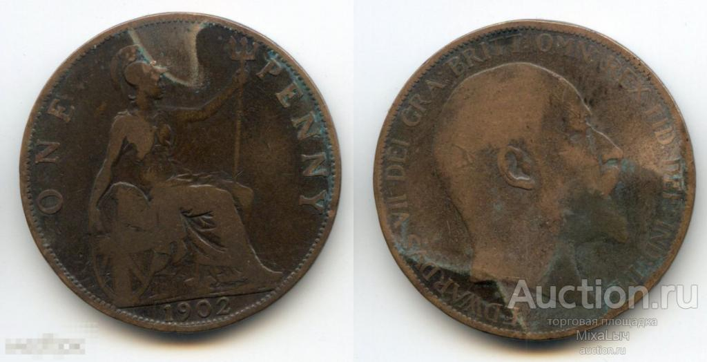 Великобритания 1 пенни 1902  KM# 794.1  Эдуард VII УРОВЕНЬ МОРЯ НИЖЕ РЕДКАЯ  А10-71 NX