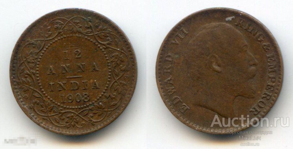 Индия Британская 1/12 анны 1908  KM# 498  ЭДУАРД VII  А9-23 NX
