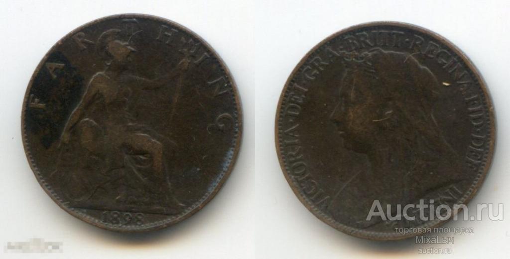 Великобритания 1 фартинг 1898  KM# 788.2  Виктория Зачерненная отделка  А10-09 NX