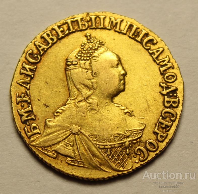 2 Рубля 1756 год. Елизавета. Для дворцового обращения. Золото 917 - вес 3,17 гр. Редкость - RRR!!!
