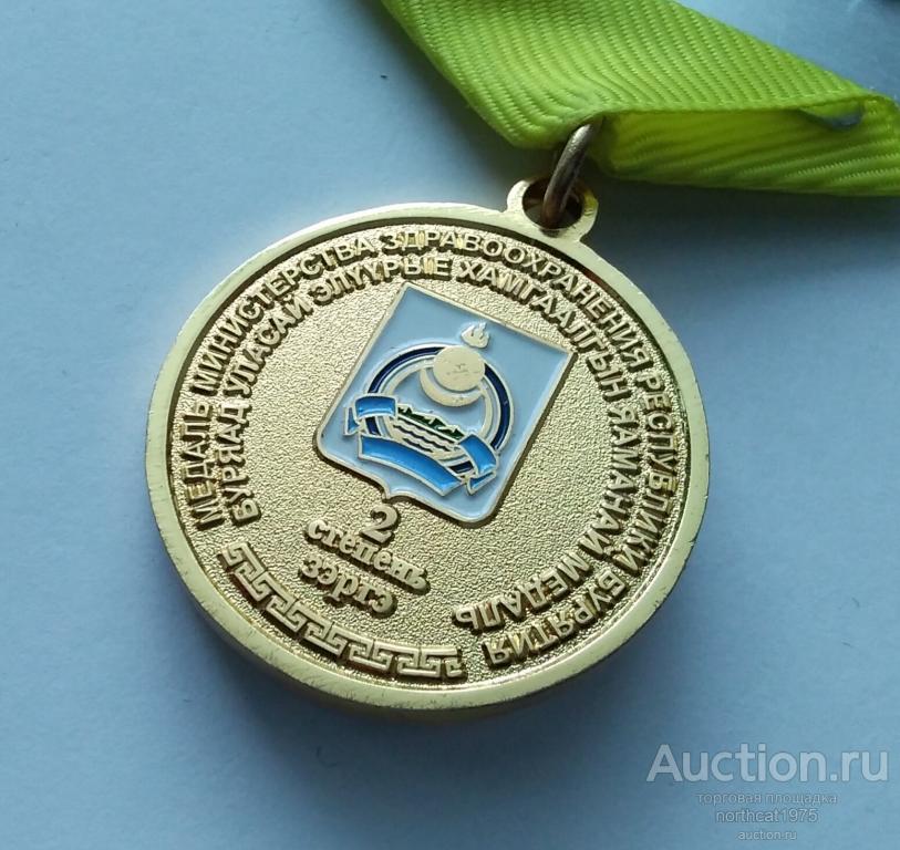 За заслуги перед здравоохранением республики Бурятия. Медаль министерства здравоохранения.