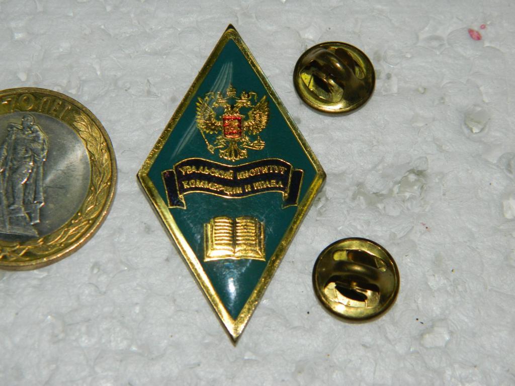 Ромб Уральский институт коммерции и права