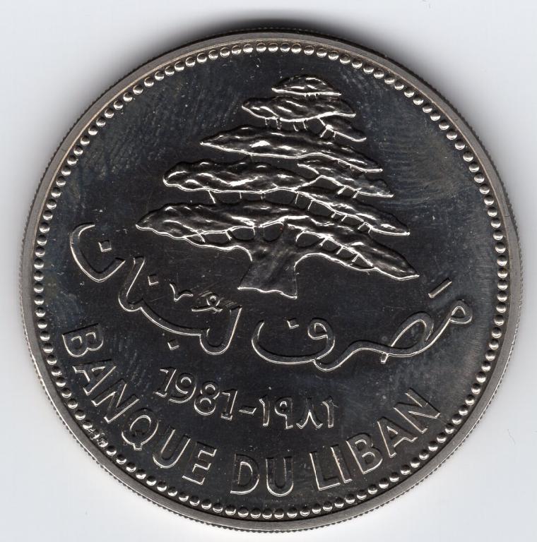 10 ливров - Ливан - 1981 - ФАО