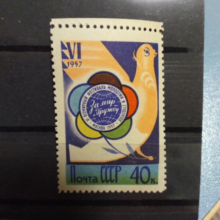 СССР 1957 - 40к. ФЕСТИВАЛЬ ( с/з- Лин.12_1/2)