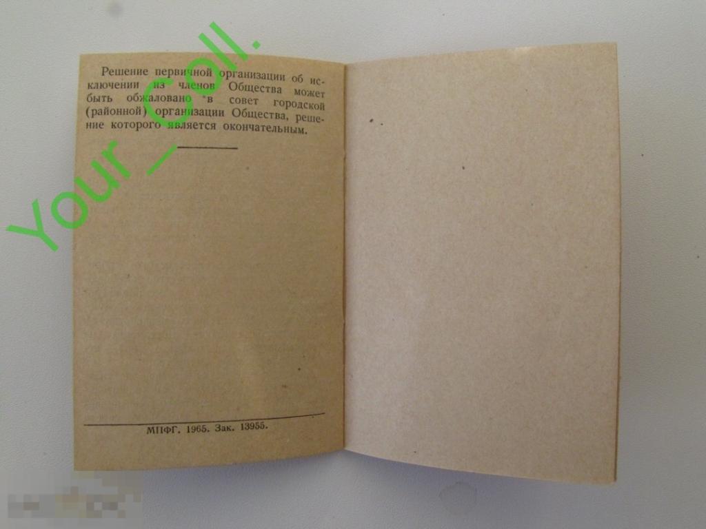 * Членский билет 1970г. ВСЕРОССИЙСКОЕ ДОБРОВОЛЬНОЕ ПОЖАРНОЕ ОБЩЕСТВО (непочтовые марки)