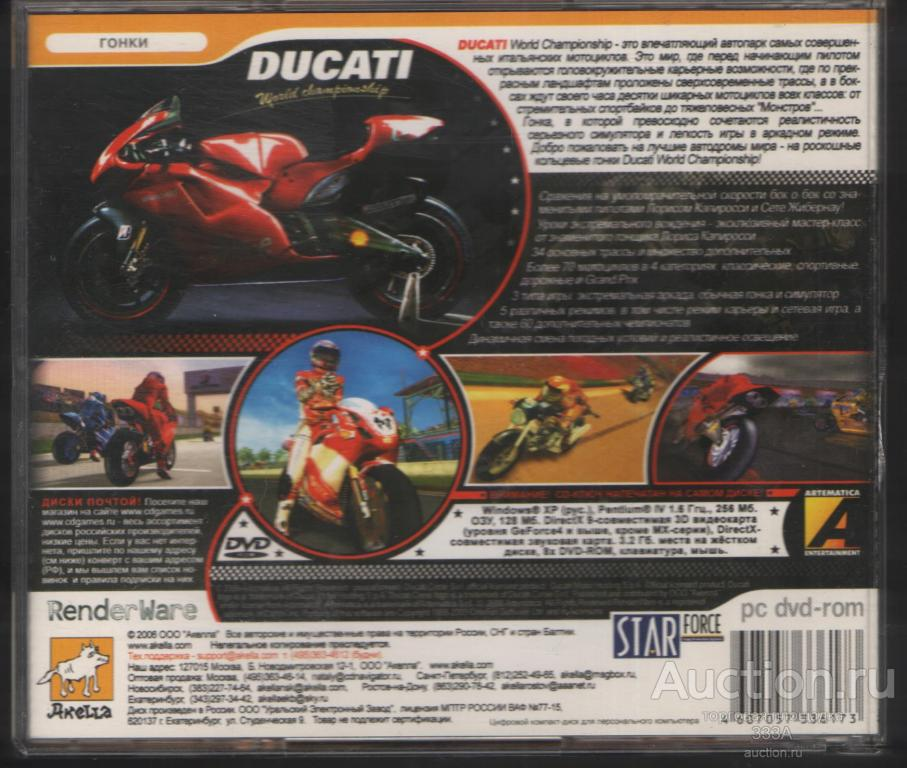 Диск PC DVD Rom Компьютерная игра DUCATI