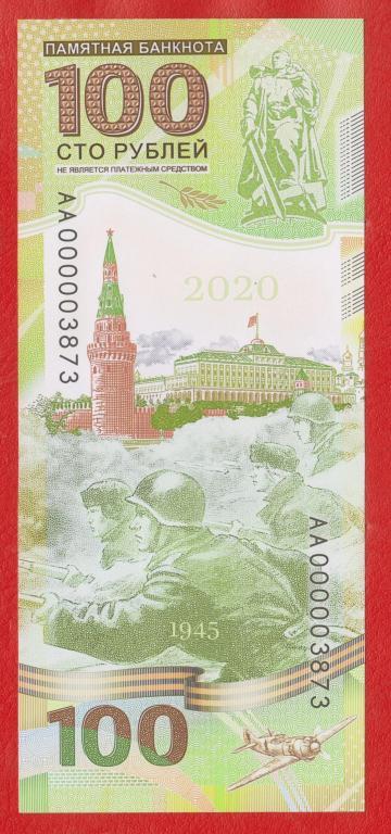 Россия 100 рублей 2020 г. 75 лет Победы памятная банкнота