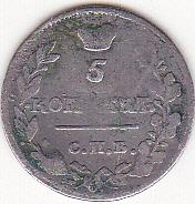 5 копеек Россия 1815 г.
