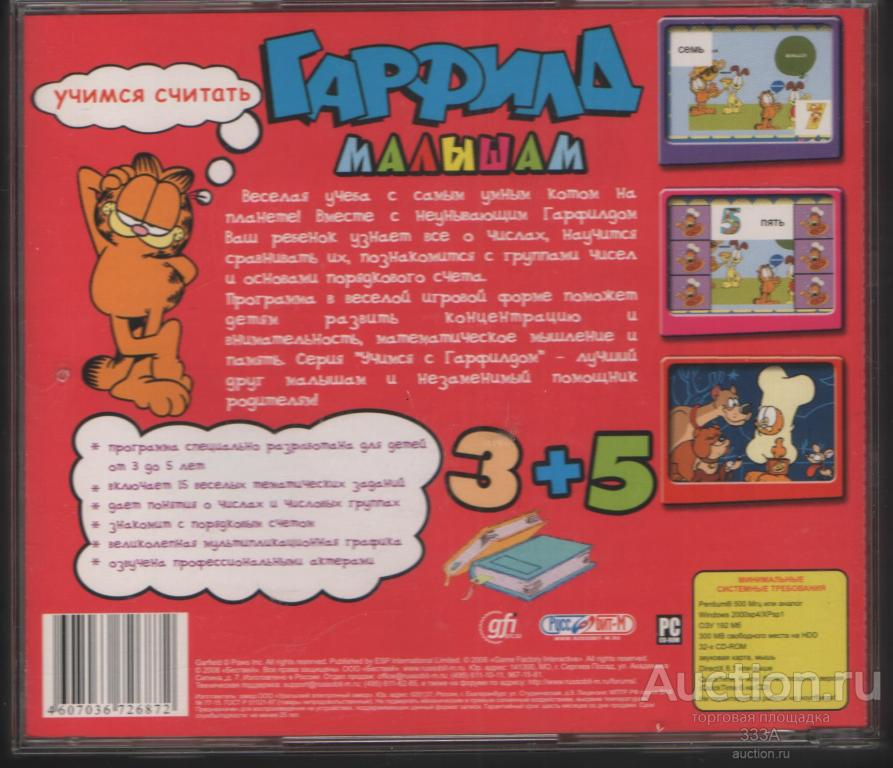 Диск PC CD ROM Компьютерная игра Гарфилд малышам.Учимся считать