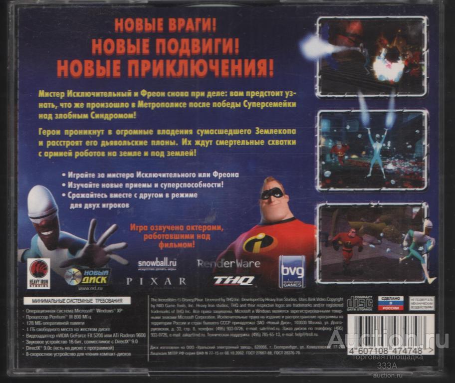 Диск PC DVD Компьютерная игра Суперсемейка.Подземная битва