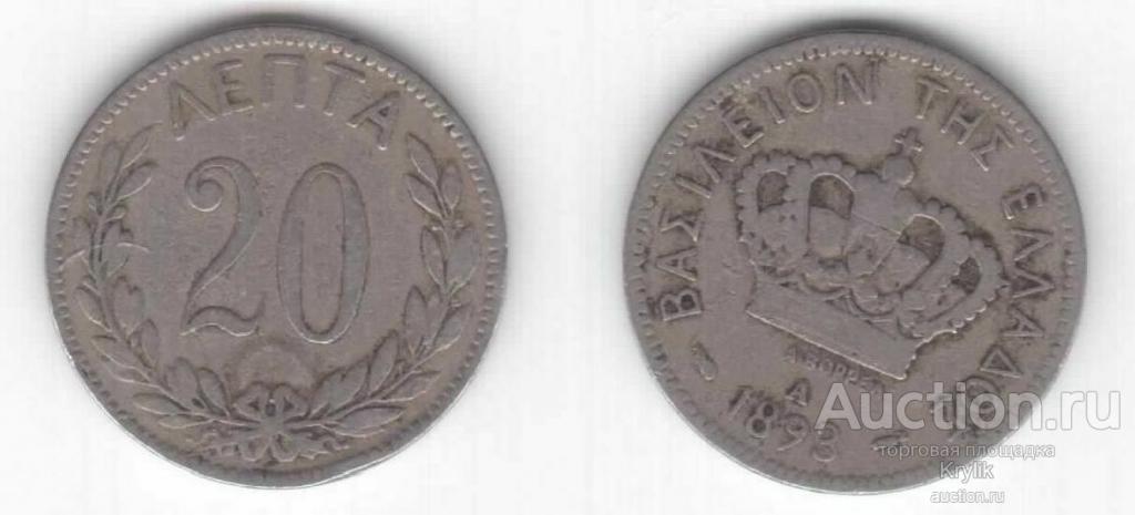 Греция — редкая монета 20 лепта 1893 год KM#57