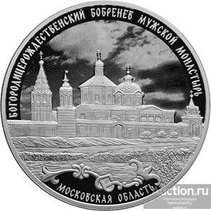 3 руб. серебро НОВИНКА!! БОГОРОДИЦЕРОЖДЕСТВЕНСКИЙ БОБРЕНЕВ  МОНАСТЫРЬ 2021г. с сертификатом тир.3000