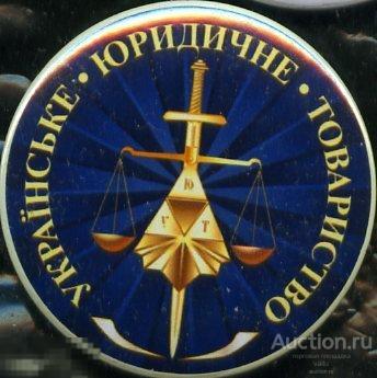 УкраинскоеЮридическое общество