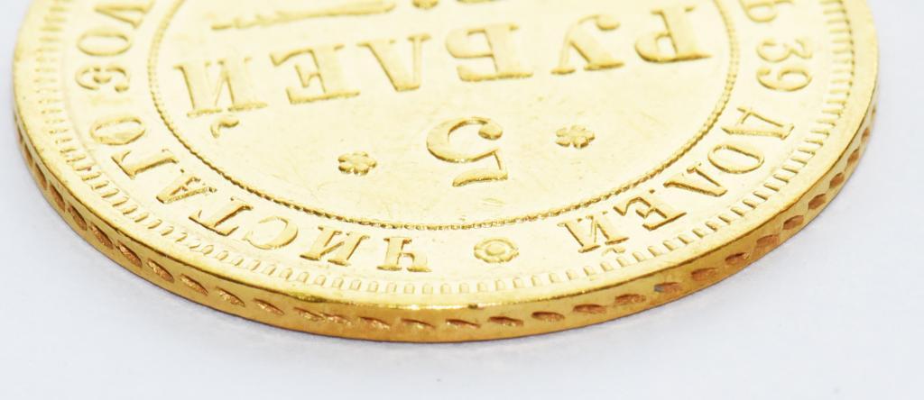 5 рублей 1848 г. СПБ АГ.  Золото 6.5 грамм