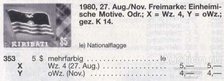 М4482 ✅ Стандарт Национальный символы Флаги Гербы SPECIMEN 1982 Кирибати 1м п/с **