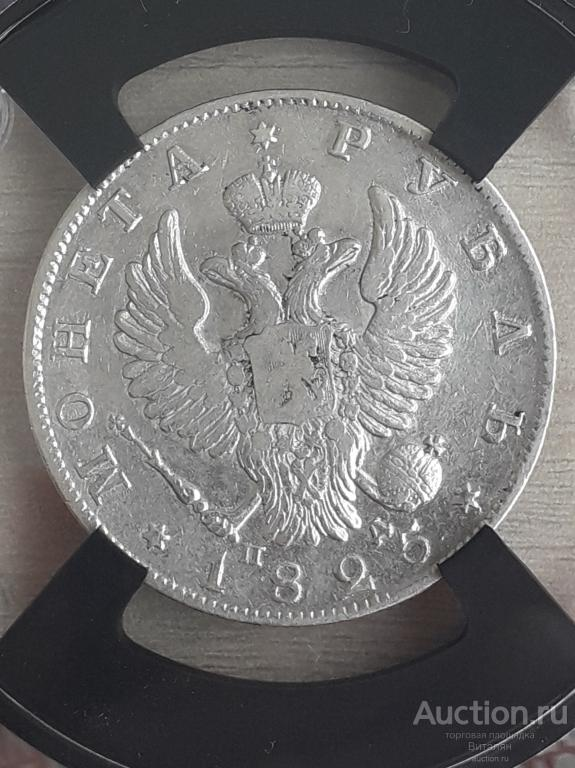 1 рубль 1825 СПБ ПД !!! Не частый !!!Очень Хороший !!! VF 35 Биткин 139
