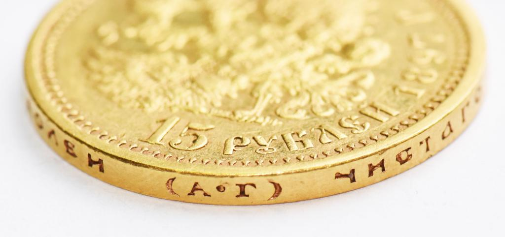 15 рублей 1897 год  АГ. Шея на СС,  12.9 грамм. Хороший сохран! #2 z