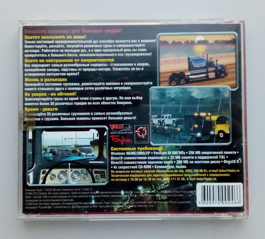18 стальных колёс: Пыль дорог/Бука/лицензия/CD-ROM/PC/ПК/Jewel Box/распечатан