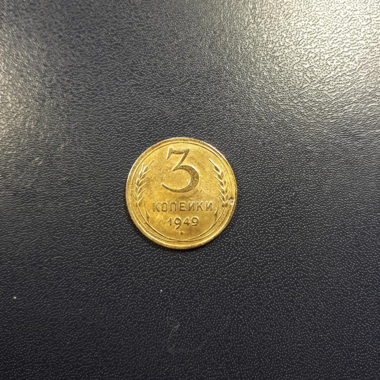 3 копейки 1949 года СОХРАН (смотрите мои другие лоты)